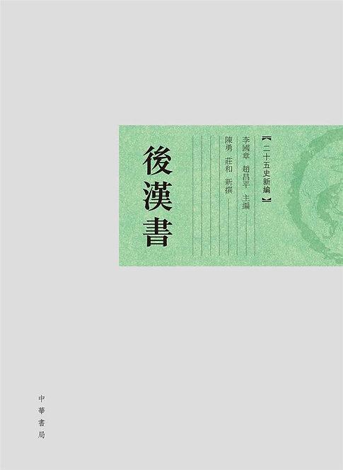二十五史新編──後漢書