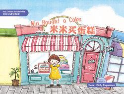 Mia Bought a Cake 米米買蛋糕