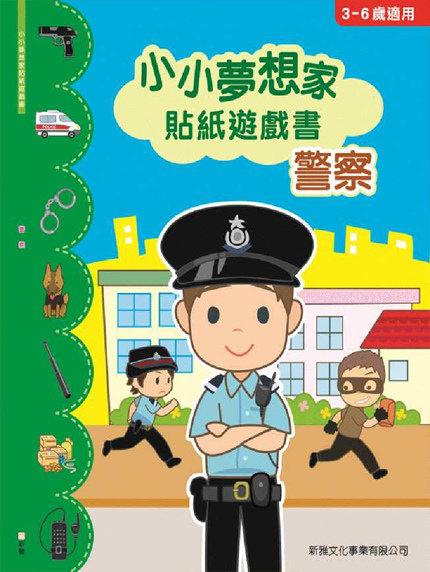 警察[小小夢想家貼紙遊戲書]