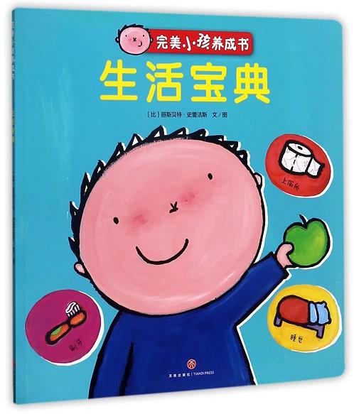完美小孩養成書:生活寶典