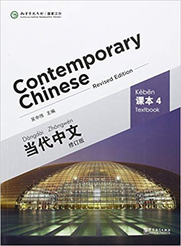 Contemporary Chinese (Revised edition) Vol.4 - Textbook (English and Chinese Edi