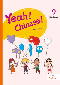 Yeah! Chinese! Big Book 9