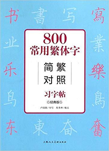 800常用繁體字簡繁對照習字帖(經典版)