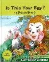 這是你的蛋嗎?(簡體故事書)