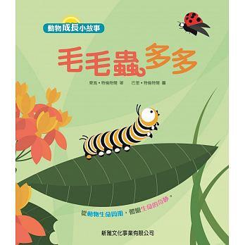動物成長小故事-毛毛蟲多多