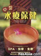 中醫水療保健