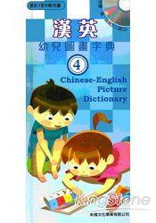 漢英幼兒圖畫字典(4)