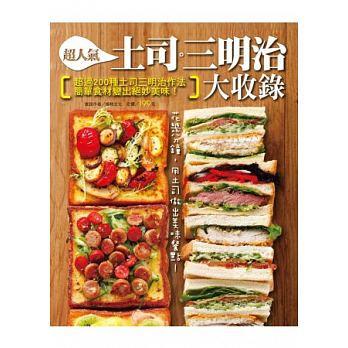 超人氣土司三明治大收錄