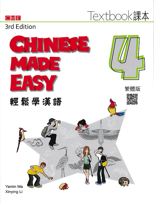 Chinese Made Easy Textbook (3rd Ed, Traditional, Level 4)