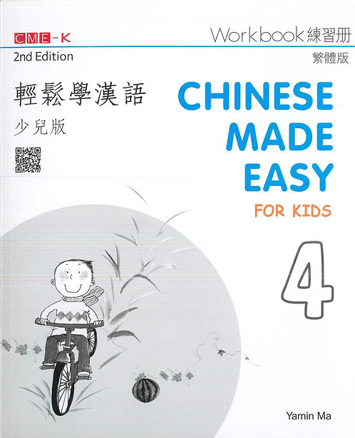 Chinese Made Easy for Kids Workbook (2nd Ed, Traditional, Level 4)