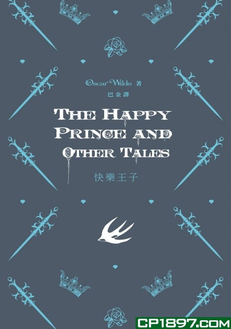 《The Happy Prince and Other Tales 快樂王子》
