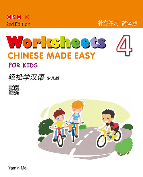 Chinese Made Easy for Kids Worksheets (2nd Ed, Simplified, Level 4)