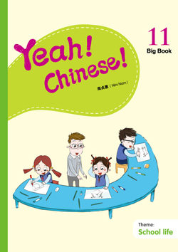 Yeah! Chinese! Big Book 11