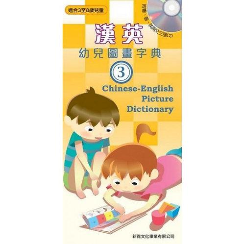 漢英幼兒圖畫字典(3)