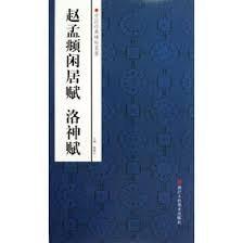 赵孟頫闲居赋洛神赋