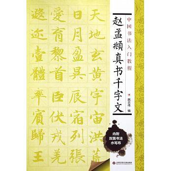 中國書法入門教程:趙孟俯真書千字文