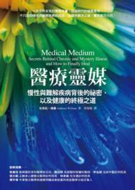 醫療靈媒--慢性與難解疾病背後的祕密,以及健康的終極之道
