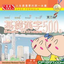 基礎漢字500(實力級)(3)