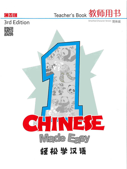 Chinese Made Easy Teacher's Book (3rd Ed, Simplified, Level 1)