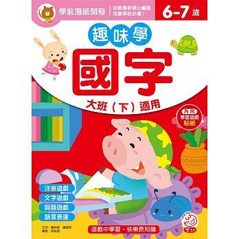 趣味學國字大班(下)適用(6-7歲)(內附學習遊戲貼紙)