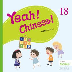 Yeah! Chinese! 18