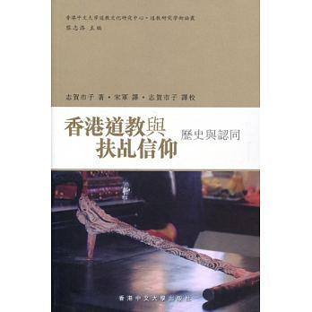 香港道教與扶乩信仰--歷史與認同