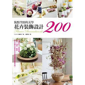 妝點空間的美學--花卉裝飾設計200例