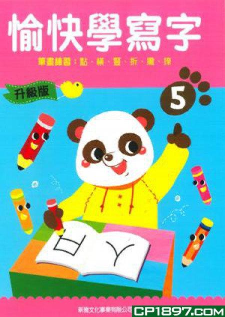 升級版-愉快學寫字(5)