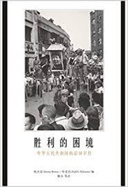 勝利的困境--中華人民共和國的最初歲月