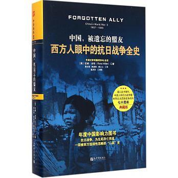 中國,被遺忘的盟友──西方人眼中的抗日戰爭全史(精)