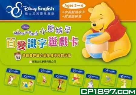 迪士尼英語家庭版──小熊維尼百變識字遊戲卡