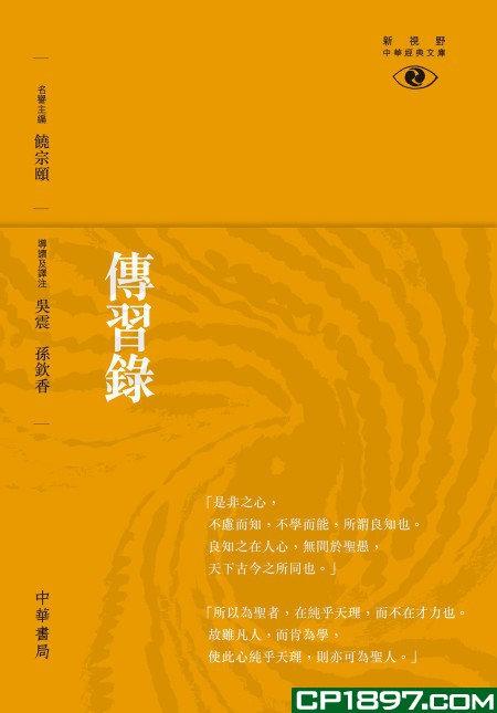傳習錄──新視野中華經典文庫