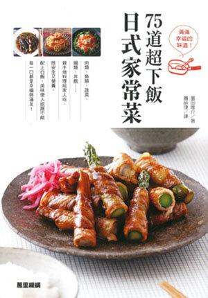 滿滿幸福的味道!75道超下飯日式家常菜