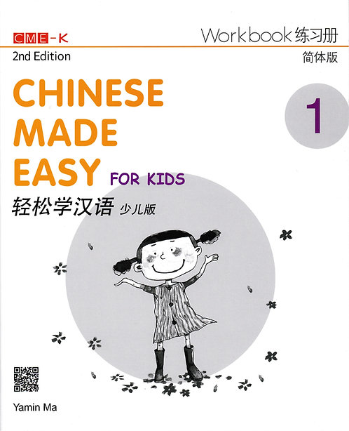 Chinese Made Easy for Kids Workbook (2nd Ed, Simplified, Level 1)