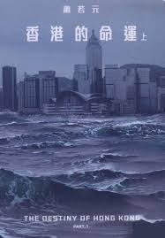 香港的命運(上)(終極紀念版
