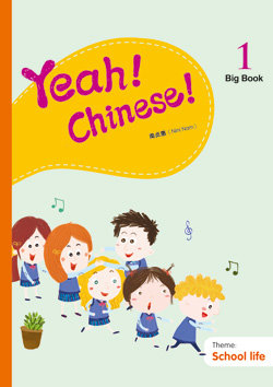 Yeah! Chinese! Big Book 1