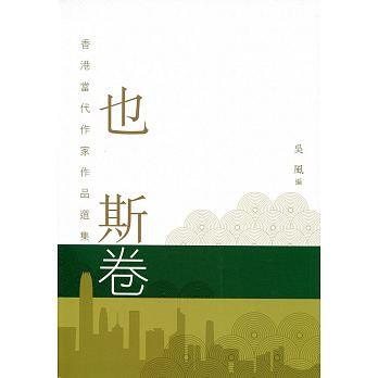 香港當代作家作品選集.也斯卷