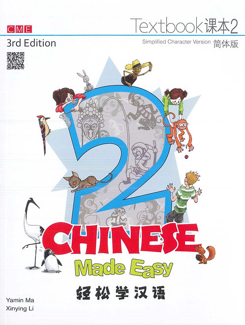 Chinese Made Easy Textbook (3rd Ed, Simplified, Level 2)