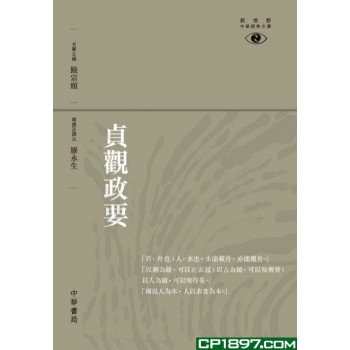 貞觀政要──新視野中華經典文庫