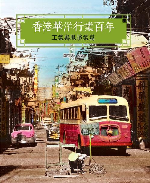 香港華洋行業百年 ── 工業與服務業篇