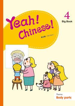 Yeah! Chinese! Big Book 4