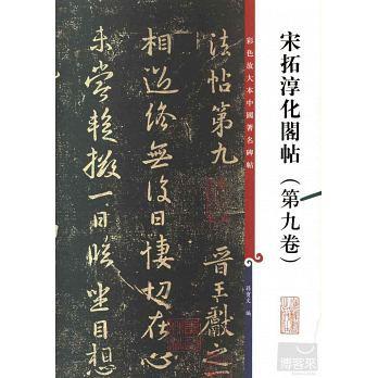 宋拓淳化閣帖(第九卷)
