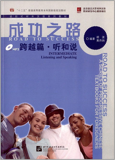 Road to Success: Intermediate - Listening and Speaking