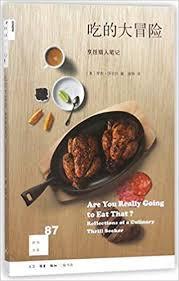 吃的大冒險──烹飪獵人筆記