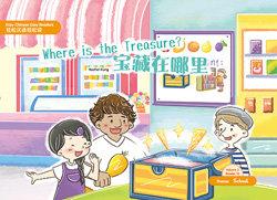 Where is the Treasure? 寶藏在哪裡