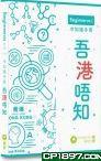 冷知識手冊--吾港唔知