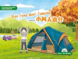 Xiao Feng Went Camping 小風去露營