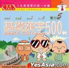 基礎漢字500(實力級)2