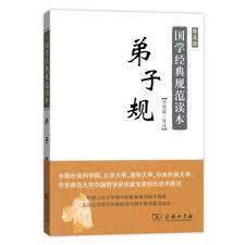 弟子規(普及版)(國學經典規範讀本)