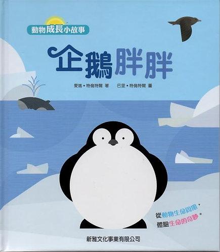 動物成長小故事-企鵝胖胖